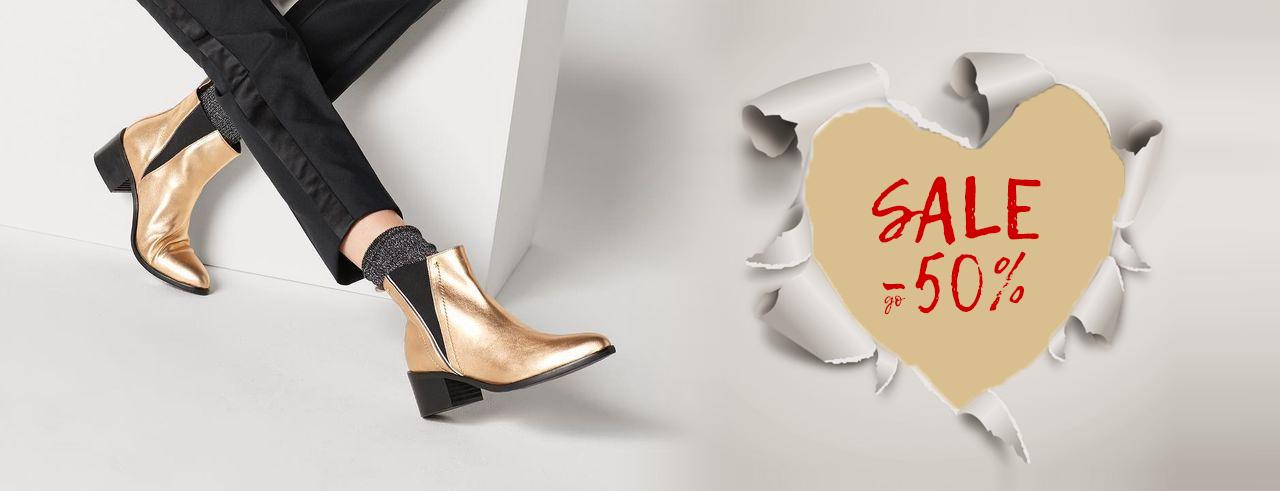 Скидки на обувь до 50 процентов